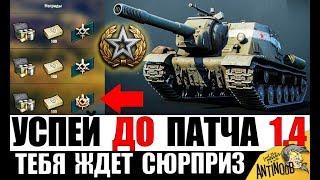 УСПЕЙ ПРОКАЧАТЬ ИХ ДО ПАТЧА 1.4! ХАЛЯВА ЖДЕТ! World of Tanks
