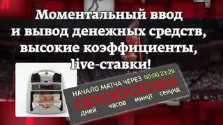 Одна из самых надёжных, ОФИЦИАЛЬНЫХ Букмекерских контор в России.