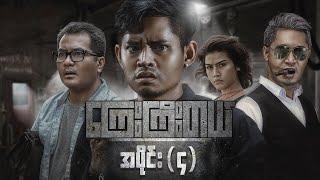 ကြေးကြီးတယ် ရုပ်ရှင်ဇာတ်ကားကြီး (အပိုင်း၄) - Myanmar Movies - Drama - Educate - Love - Action