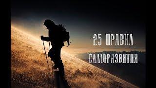 25 ПРАВИЛ САМОРАЗВИТИЯ