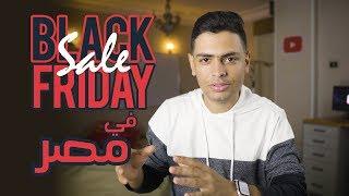 اقوى عروض الجمعة السوداء في مصر   Black Friday DEALS🤑💰