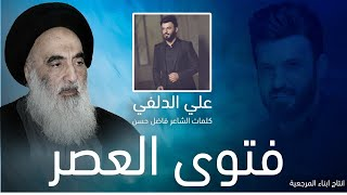 تحميل اغاني Ali Aldifi Fatwa Al-3asir - 2020   علي الدلفي فتوى العصر MP3