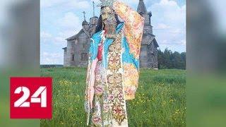 """""""Наш ответ Vogue"""": фотосессия в модном журнале возмутила пинежан - Россия 24"""
