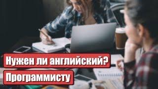 Нужен ли английский программисту?