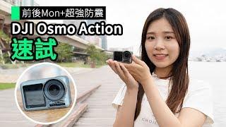 【評測】DJI Osmo Action 運動相機  前後熒幕+防震效果強