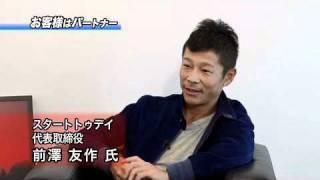 スタートトゥデイ後編今、日本を最も面白くする企業家たち