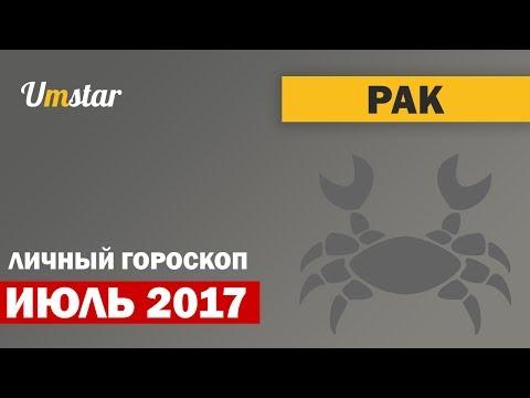 Гороскоп на январь телец 2017 мужчина