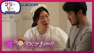 SUB Housekeeping Men S2 EP187