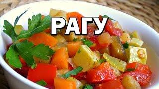 Овощное рагу: кабачки, помидоры, перец, лук, морковь и чеснок