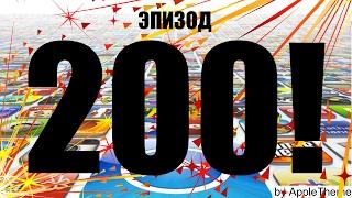 Лучшие игры для iPhone и iPad (200)