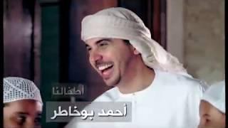 تحميل اغاني Ahmed Bukhatir - Atfalana (our Children) أطفالنا - أحمد بوخاطر - ِArabic Music video MP3