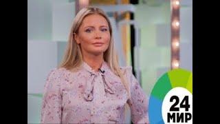 Дана Борисова: Это нормально, что я боюсь сорваться   МИР 24