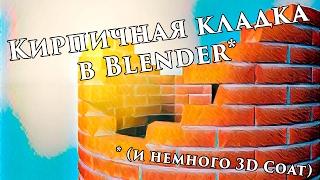 Кирпичная стена в Blender. БЫСТРО И ПРОСТО