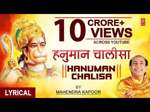 Download हनुमान चालीसा Hanuman Chalisa,Hindi English Lyrics,MAHENDRA KAPOOR,HD Video Song,Kalyug Aur Ramayan Mp4 HD Video and MP3