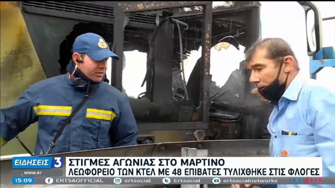 Φωτιά σε λεωφορείο στην Αθηνών-Λαμίας, στο Μαρτίνο Φθιώτιδας | 13/02/21 | ΕΡΤ