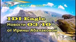 IDIEagle Russia - Новости 03/10 от Ирины Абалаковой