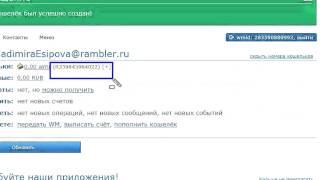 Смотреть онлайн Как создать электронный кошелек вебмани