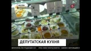 Депутаты ГосДумы голодают.