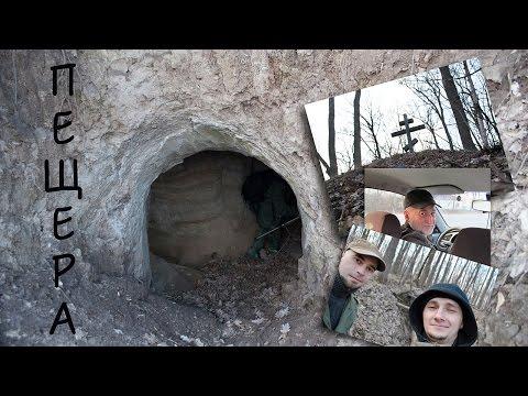 Пещеры возле Диканьки - побег выходного дня
