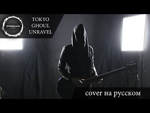 Tokyo Ghoul - Unravel (cover Everblack) [Russian lyrics]