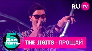 The Jigits «Прощай»