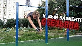 НОВЫЙ ЭЛЕМЕНТ - ОБЕЗЬЯНКА l НАЧАЛО (обучение)