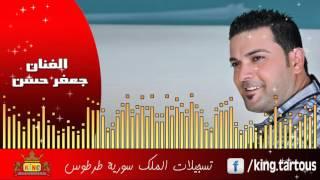 تحميل اغاني مجانا جعفر حسن انت وردة Jaafar Hasan Ente Warde