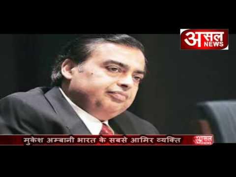 Mukesh Ambani  इंडिया के सबसे अमीर व्यक्ति बने