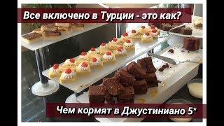 Все включено в Турции. Чем кормят в отеле Джустиниано Клуб Парк Конти 5*