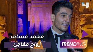 محمد عساف يفاجئ الجميع ويحتفل بزفافه وسط أجواء عائلية..
