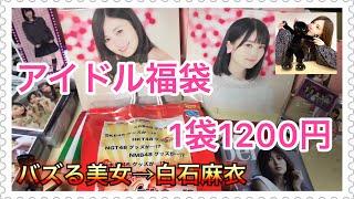 福袋1200円開封!!『乃木坂46、欅坂46、etc』