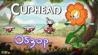 Обзор Cuphead (Чашка-бошка) Шедевр таки вышел