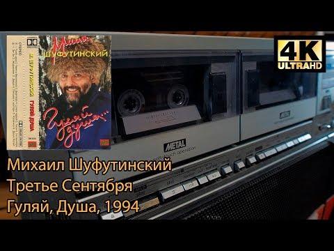 Михаил Шуфутинский - Третье Сентября (Гуляй, Душа), 1994, Кассета, 4K