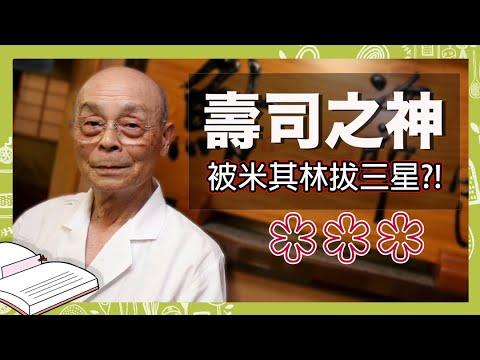 日本壽司之神被米其林拔除三星?