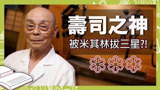 「壽司之神」竟遭米其林拔除三星?!小野二郎的數寄屋橋次郎神在哪裡?|克里斯丁聊料理