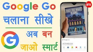 How to Use Google Go App in Hindi - गूगल गो एप्लीकेशन चलाना सीखे | Google Go App in Hindi - Be Smart - Download this Video in MP3, M4A, WEBM, MP4, 3GP