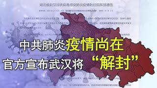 """【时事追踪】中共肺炎疫情尚在 官方宣布武汉将""""解封"""""""