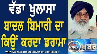 Prime Khabar Di Khabar 552_Why Badal Is Doing Drama Of Sickness ?
