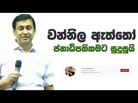 Tissa Jananayake - Episode 71 | වන්නිල ඇත්තෝ මේ රටේ ජනාධිපතිකමට සුදුසුයි