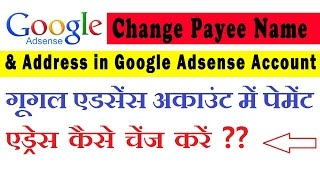 How to Change Payee Name & Address in Google Adsense Account in Hindi 2017 Video Tutorials