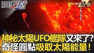 神秘太陽UFO艦隊又來了? 奇怪圓點吸取太陽能量!-關鍵時刻精選 傅鶴齡 黃創夏  劉燦榮