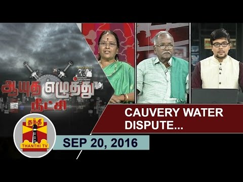 -20-09-2016-Ayutha-Ezhuthu-Neetchi--Debate-on-Cauvery-Water-Dispute--Thanthi-TV