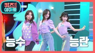 Idol On Quiz EP13 Shin Ji (Koyote), Yubin, Kim Nam-joo (Apink), Solji (EXID)
