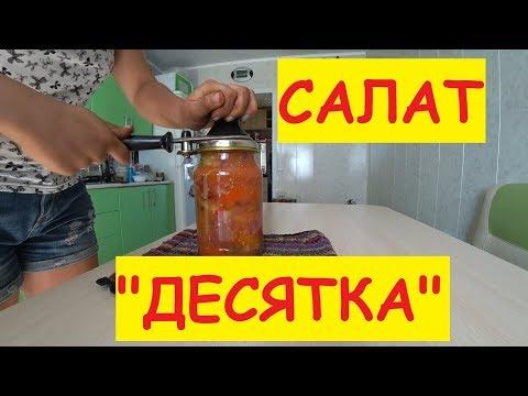 САЛАТ ДЕСЯТКА / Заготовки на зиму / Семья в деревне