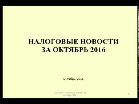 Налоговые новости  Итоги октября 2016