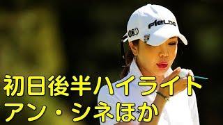 ゴルフ初日後半ハイライト。アンシネ・有村智恵・上田桃子ほか。4月の熊本にて