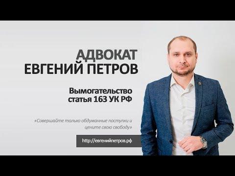 Вымогательство ( статья 163 УК РФ )