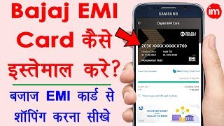 How to Use Bajaj Finserv Digital EMI Card in Hindi 2019 - बजाज EMI कार्ड से खरीदारी करना सीखे  IMAGES, GIF, ANIMATED GIF, WALLPAPER, STICKER FOR WHATSAPP & FACEBOOK