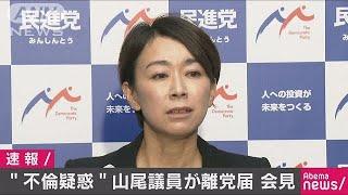 「男女関係ない」山尾議員が離党届会見ノーカット17/09/07