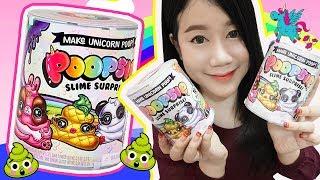 สไลม์อุนจิยูนิคอร์น~ เซอร์ไพรส์ ??|Poopsie Slime Surprise - dooclip.me